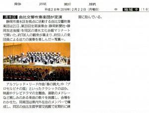 静岡新聞2月22日朝刊