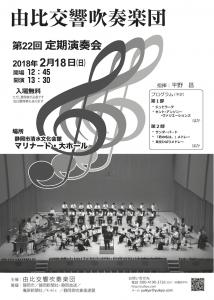 第22回定期演奏会 @ 清水文化会館マリナート | 静岡市 | 静岡県 | 日本
